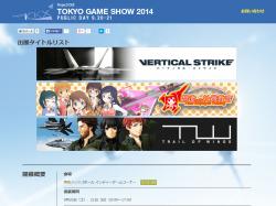 Project ICKX「東京ゲームショウ2014」特設ページ