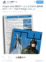 TGS2014用『Trail of Wings』A4ペーパー