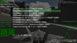 『Japanese Otaku City RC Flight』ボタン設定 2