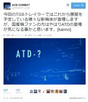 「ATD-X 心神」三面図 5[エースコンバット インフィニティ]
