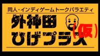 「外神田ひげプラス(仮)」ロゴ