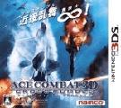 『エースコンバット3D(クロスランブル+)』攻略