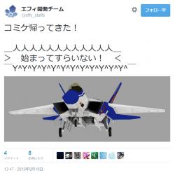 新機体「XSF-3A」(正面より)[VSE REV,a88][C88]