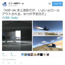 XSF-3A(洋上迷彩)ロールアウト! 1[VSE]