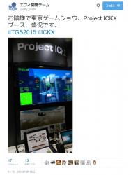東京ゲームショウ2015 ビジネスデイにおける展示 1[VERTICAL STRIKE]