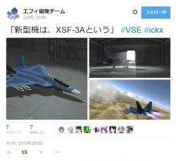 XSF-3A(洋上迷彩)ロールアウト! 2[VSE]