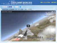 Project ICKX 東京ゲームショウ2015特設サイト