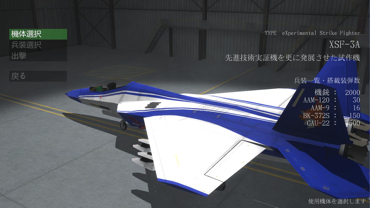 「地獄の激戦区」のパイロットの愛機を模したXSF-3A[VERTICAL STRIKE][闘会議2016]