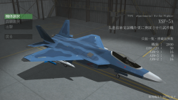 XSF-3A 洋上迷彩[VERTICAL STRIKE][闘会議2016]