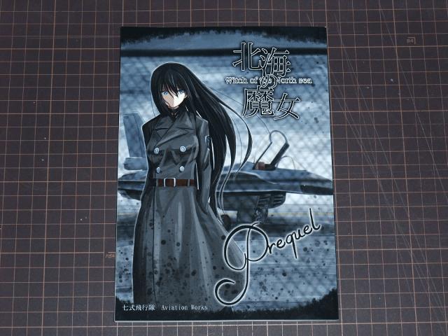 『北海の魔女 Prequel』表紙