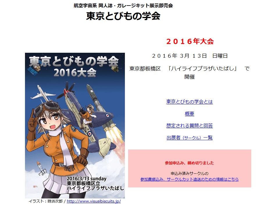 東京とびもの学会2016