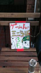 ビル入り口の目印[ゲームBAR「ミニらぼ」]