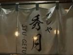 ゲームBAR☆ベースビルドNo.3(べーさん)がコミックマーケット90期間中に新宿コミケ割を実施、めしや秀月のメニューも用意