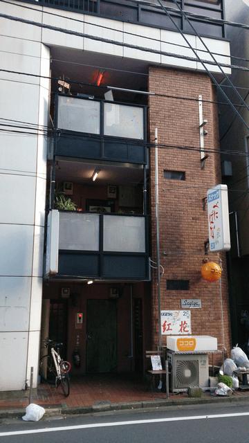 sagiyaビル[ゲームBAR「ミニらぼ」]