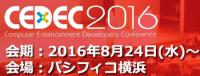 CEDEC 2016 アイキャッチ
