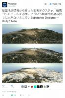「富士山VR」の積雪コントロール[Concept Model 1]