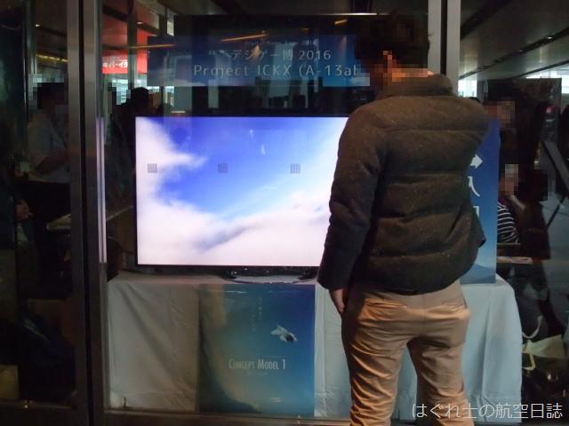 通路側の宣伝モニター 4[Concept Model 1][デジゲー博2016][Project ICKX]