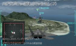 ハテナブロック04(ミッション17)[『エースコンバット3D』攻略]
