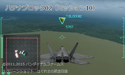 エースコンバット3D クロスランブル