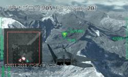 ハテナブロック05(ミッション20)[『エースコンバット3D』攻略]