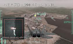 ハテナブロック01(ミッション3)[『エースコンバット3D』攻略]