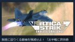 C93は『Vertical Strike Endless Challenge』の「ファンアイテム」を頒布[Project ICKX]