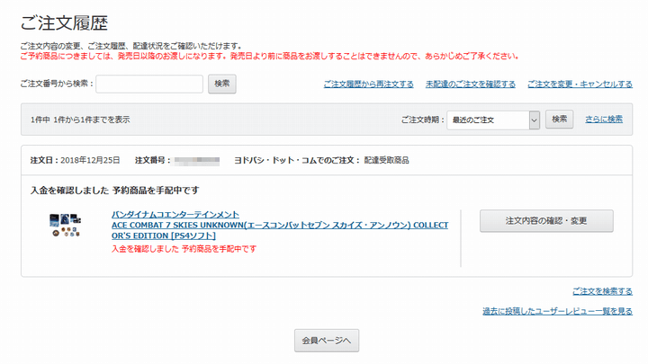 『エースコンバット7』コレクターズエディション予約完了