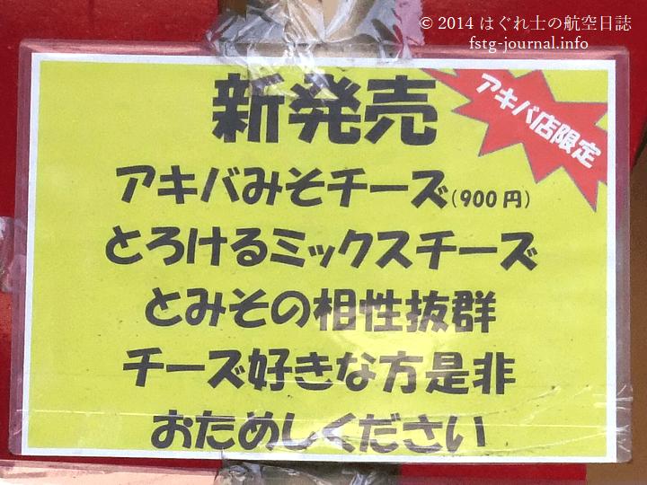 秋葉原店限定の「アキバみそチーズらーめん」のPOP[超ごってり麺ごっつ]