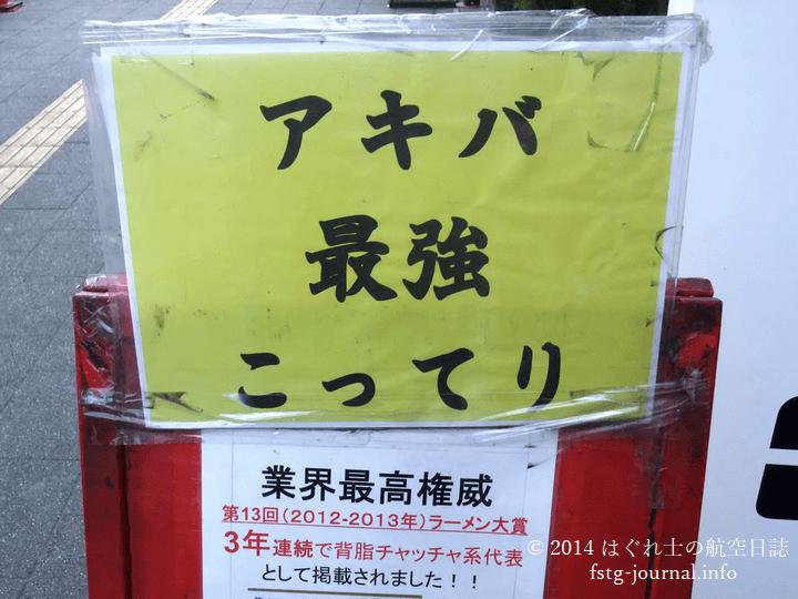 強気のPOP[超ごってり麺ごっつ]