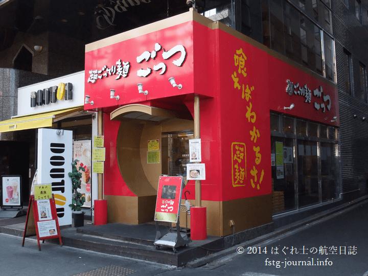 秋葉原店の外観[超ごってり麺ごっつ]