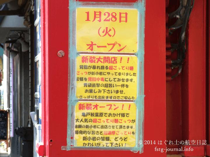 新小岩店の開店の挨拶[超ごってり麺ごっつ]