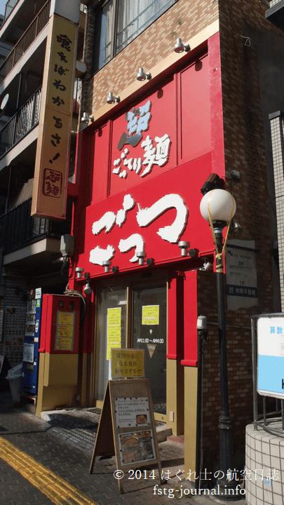 新小岩店の外観[超ごってり麺ごっつ]