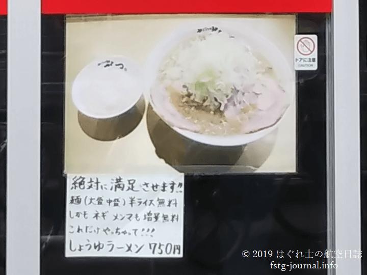 麺の大盛・中盛と半ライスが無料[超ごってり麺ごっつ]