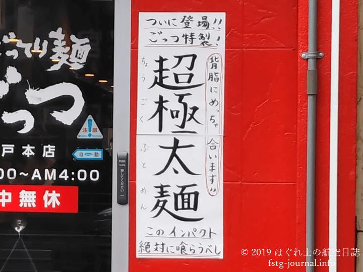 超極太麺、現る[超ごってり麺ごっつ]