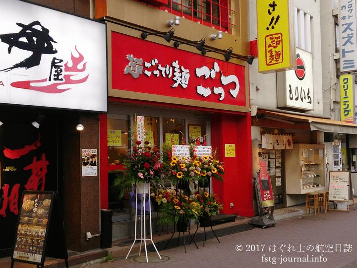 亀戸本店2代目店舗のオープン日の店頭[超ごってり麺ごっつ]